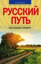 Ефимов В.А. - Русский путь. Кто спасет страну?' обложка книги
