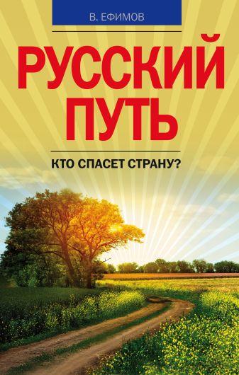 Ефимов В.А. - Русский путь. Кто спасет страну? обложка книги