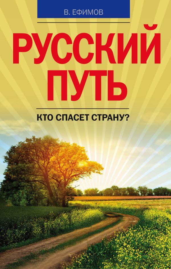 Русский путь. Кто спасет страну? Ефимов В.А.