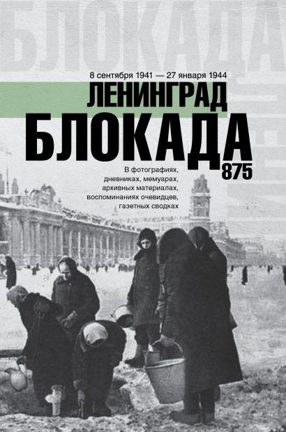 Блокада Ленинграда - фото 1