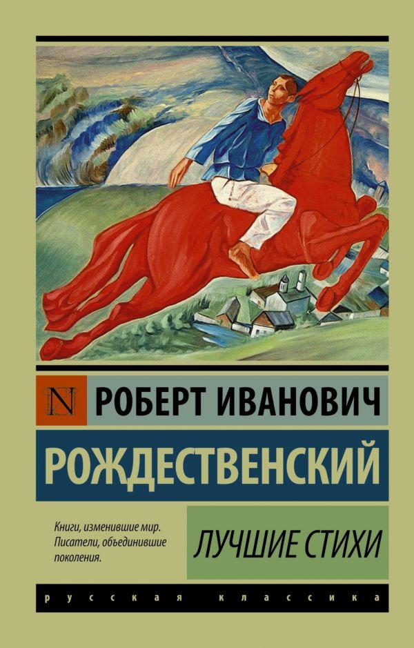Лучшие стихи Рождественский Р.И.
