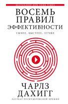 Чарлз Дахигг - Восемь правил эффективности: умнее, быстрее, лучше' обложка книги