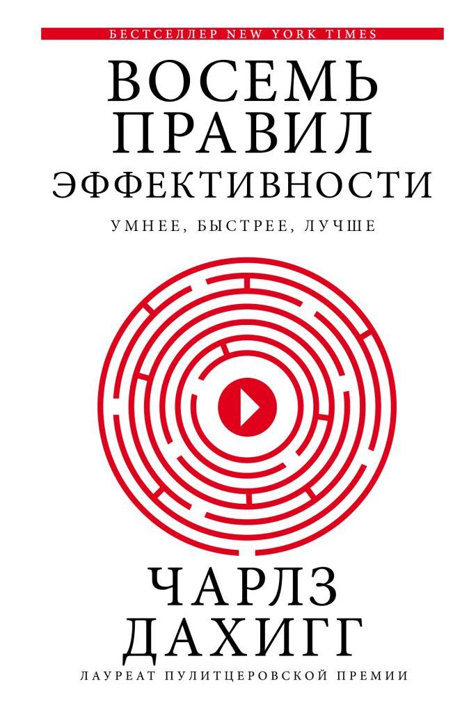 Чарлз Дахигг - Восемь правил эффективности: умнее, быстрее, лучше обложка книги