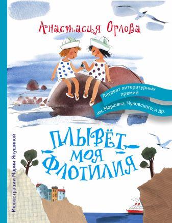 Анастасия Орлова - Плывет моя флотилия обложка книги