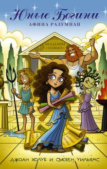 Юные богини