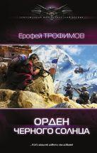 Трофимов Ерофей - Орден черного солнца' обложка книги
