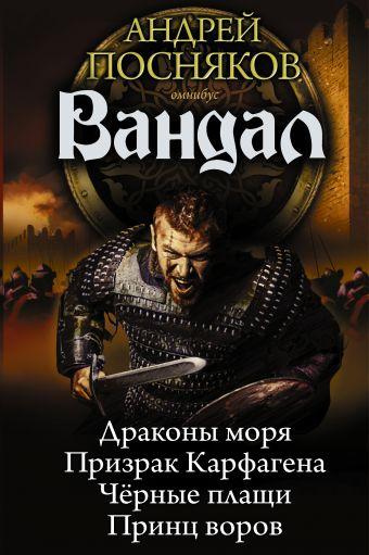 Вандал Посняков А.А.