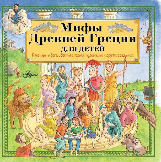 Эликзэндер Хелен - Мифы Древней Греции для детей обложка книги