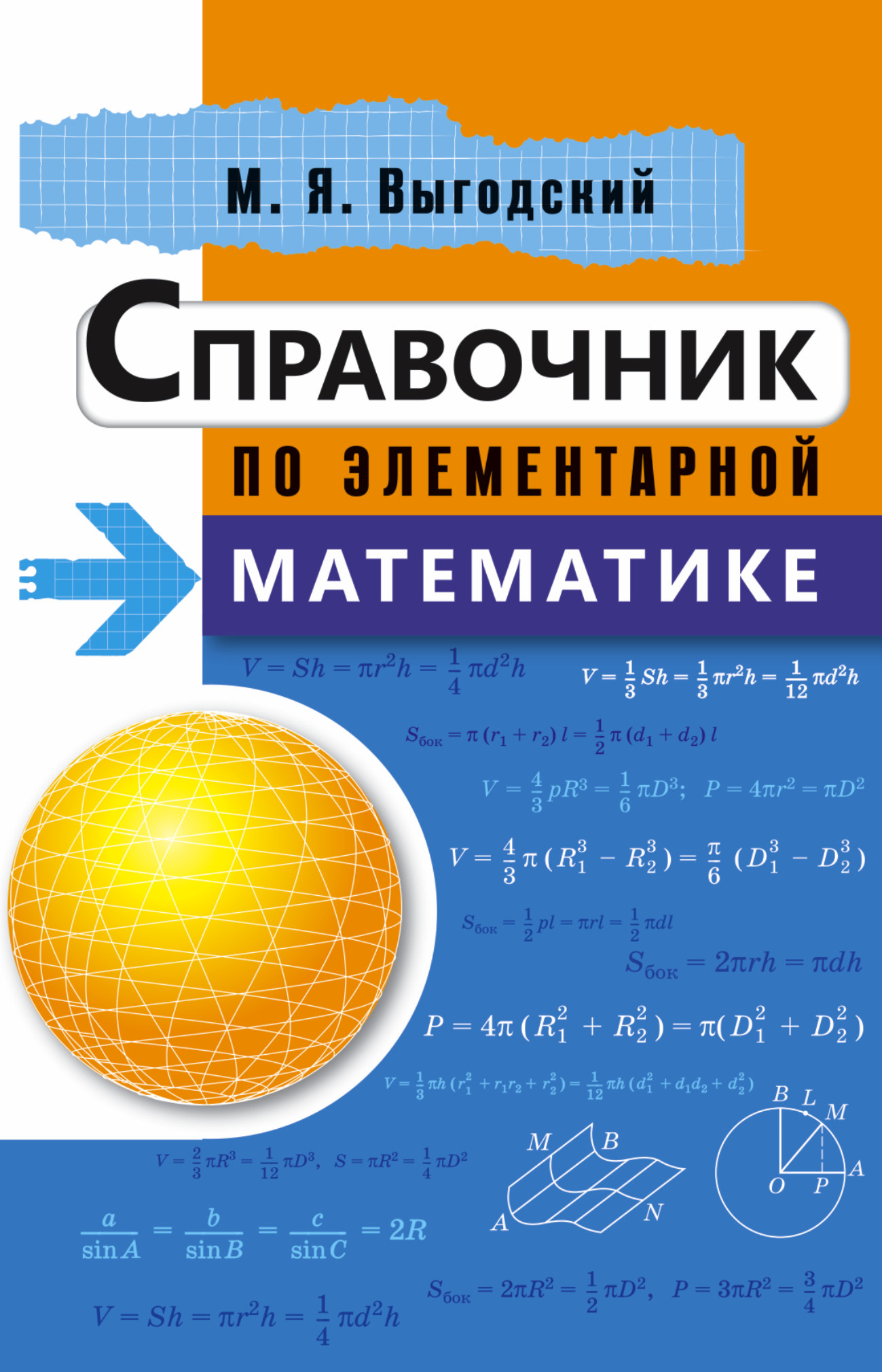 Выгодский М.Я. Справочник по элементарной математике п в чулков практические занятия по элементарной математике 2 й курс