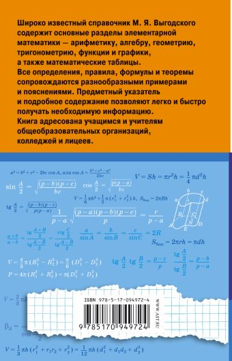 Справочник по элементарной математике Выгодский М.Я.
