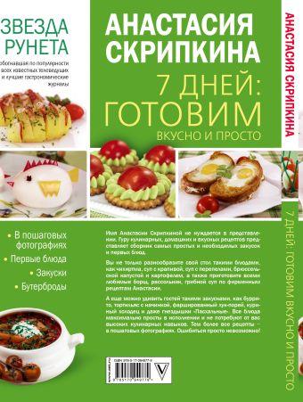 7 дней: готовим вкусно и просто Анастасия Скрипкина