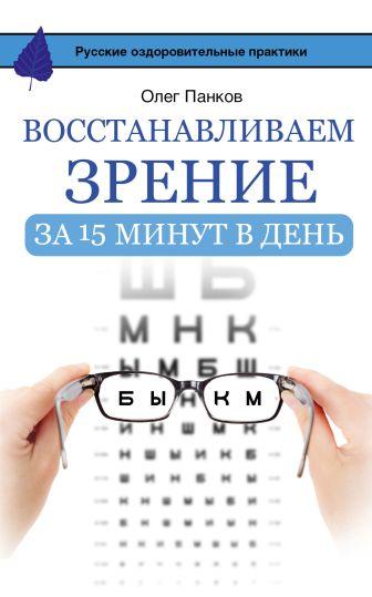 Панков О.П. - Восстанавливаем зрение за 15 минут в день обложка книги