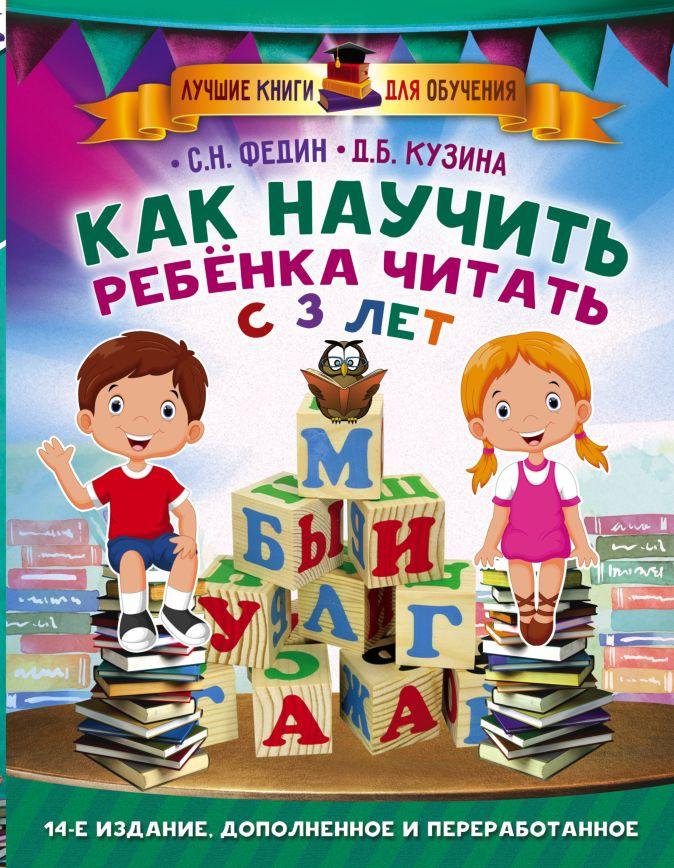 Федин С.Н. - Как научить ребенка читать с 3-х лет обложка книги