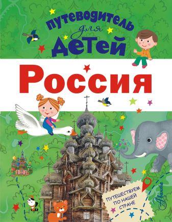 Бросалина Л.М. - Путеводитель для детей. Россия обложка книги