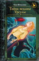 Шипулина Т. - Тайна ведьмы Урсулы' обложка книги