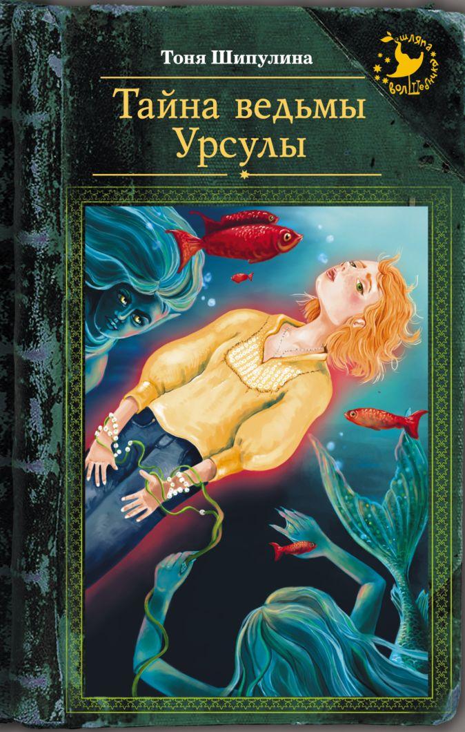 Тоня Шипулина - Тайна ведьмы Урсулы обложка книги