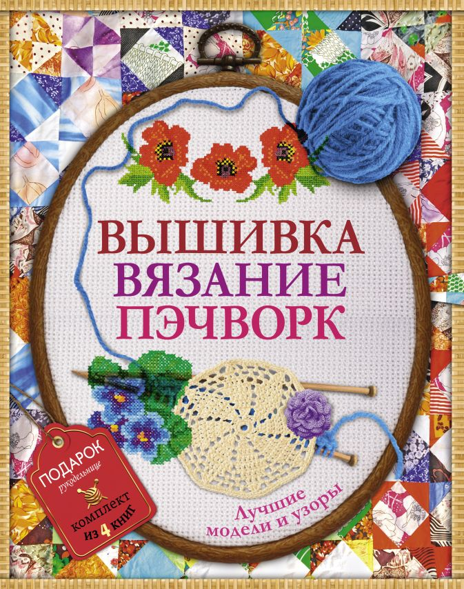 купить книгу вышивка вязание пэчворк лучшие узоры и модели