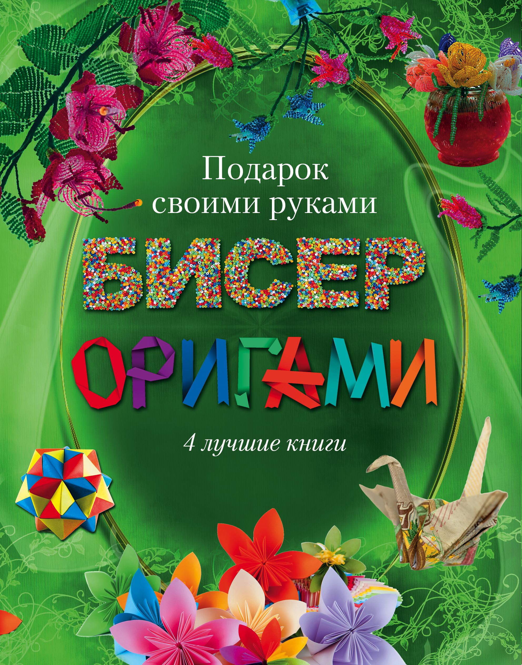 Бисер, оригами.Подарок своими руками. Подарочный комплект из 4х книг. праздничная кухня подарочный набор из 4х книг