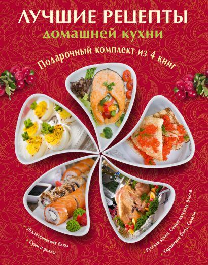 Лучшие рецепты домашней кухни. Подарочный комплект из 4х книг. - фото 1