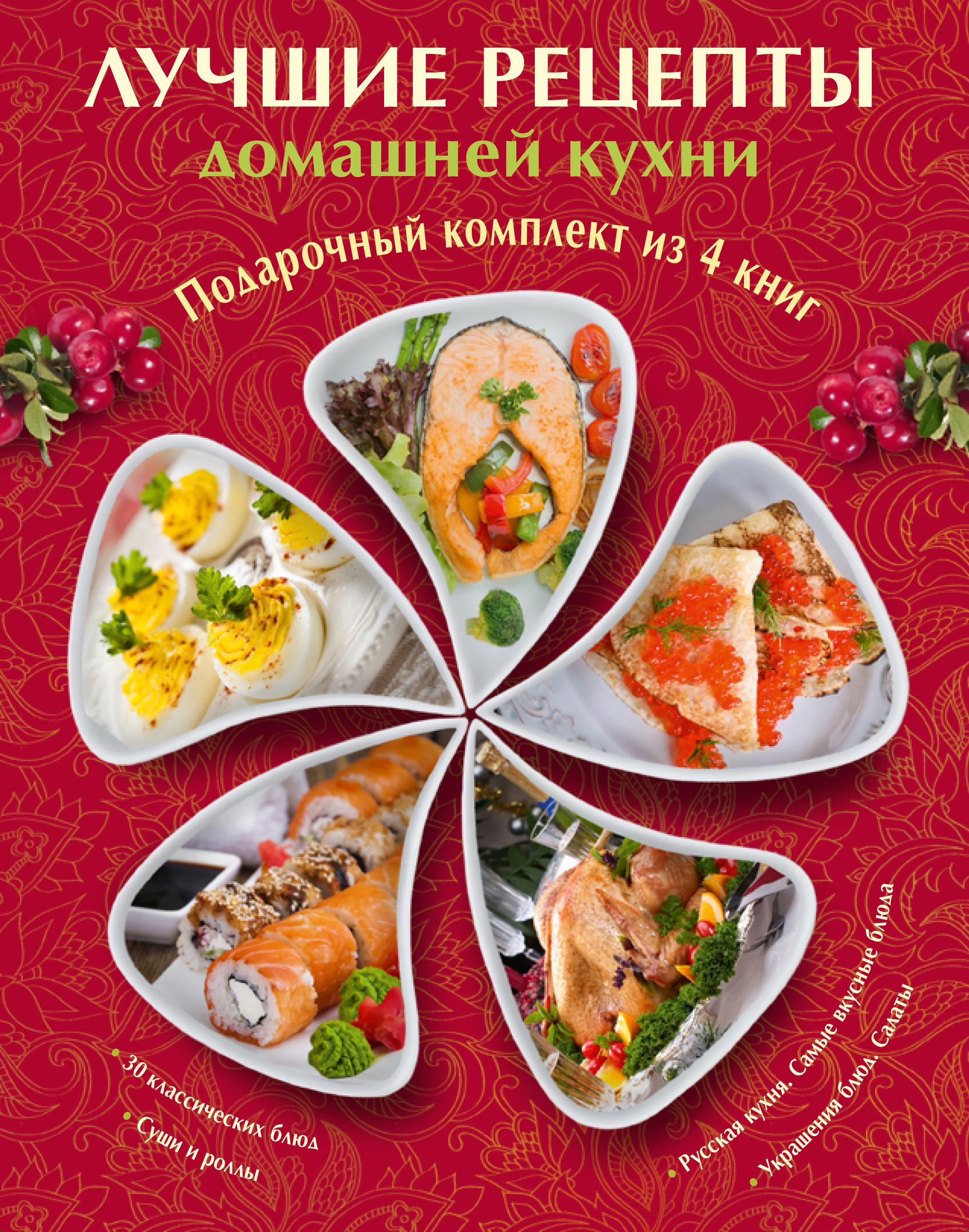 Лучшие рецепты домашней кухни. Подарочный комплект из 4х книг. резько и ред праздничная кухня подарочный набор 4 лучшие книги русская кухня только самые вкусные блюда комплект из 4 книг