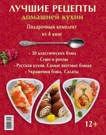 Лучшие рецепты домашней кухни. Подарочный комплект из 4х книг.
