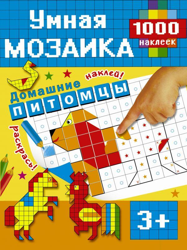 Домашние питомцы Глотова В.Ю.