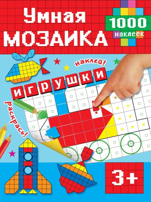 Игрушки Суходольская Е.В.