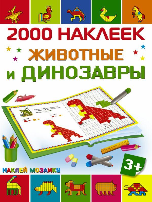 Животные и динозавры Глотова В.Ю.