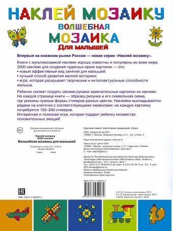 Волшебная мозаика для малышей Суходольская Е.В.