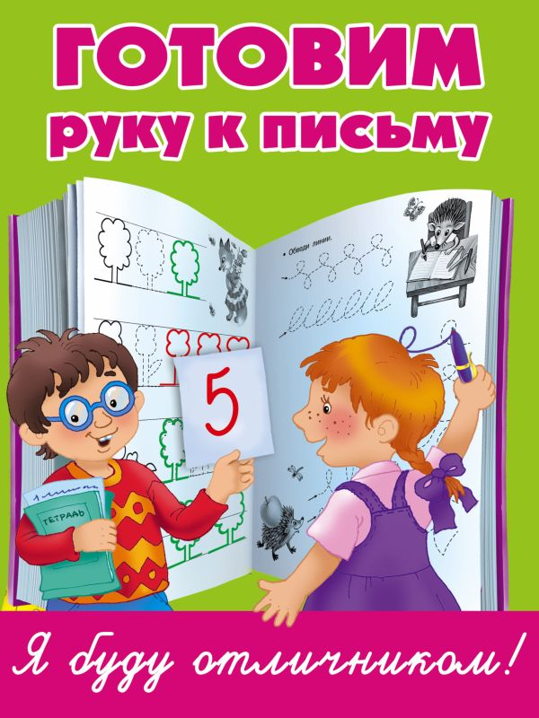 Готовим руку к письму Дмитриева В.Г.