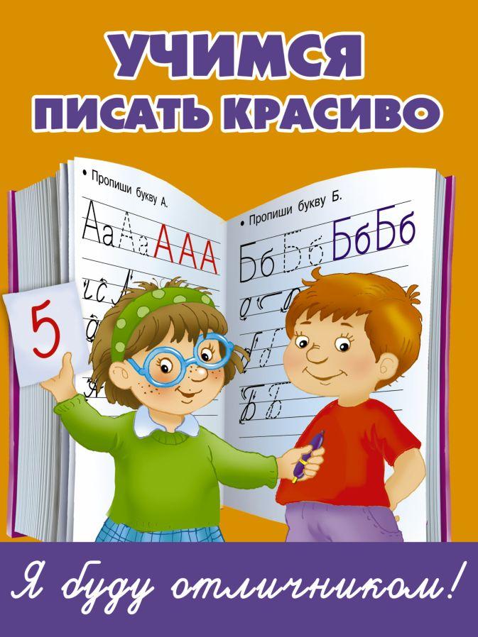 Дмитриева В.Г. - Учимся писать красиво обложка книги