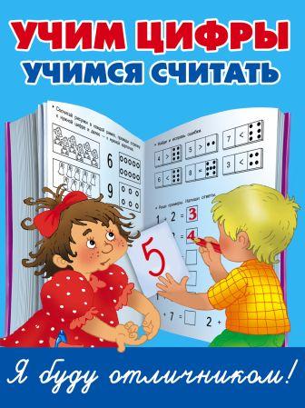 Дмитриева В.Г. - Учим цифры, учимся считать обложка книги