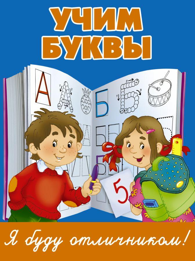 Дмитриева В.Г. - Учим буквы обложка книги