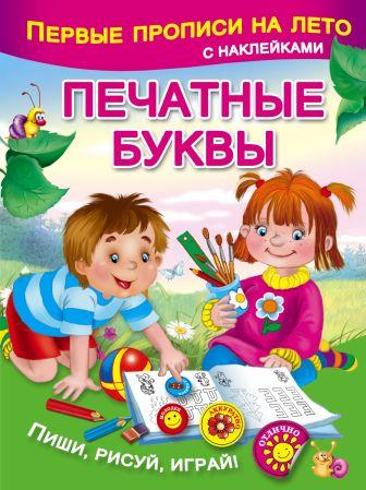 Гайдель Е.А. - Печатные буквы обложка книги