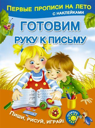 Малышкина М. - Готовим руку к письму обложка книги
