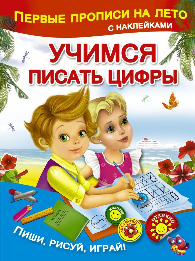 Малышкина М. - Учимся писать цифры обложка книги