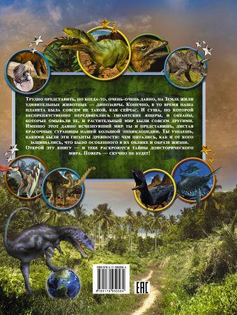 Большая детская энциклопедия динозавров