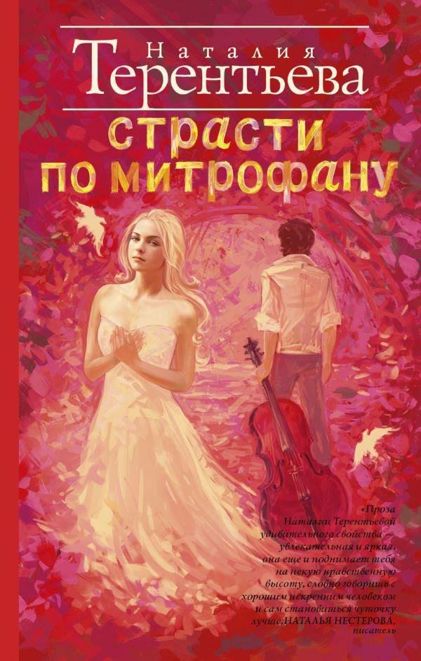 Страсти по Митрофану Терентьева Н.М.