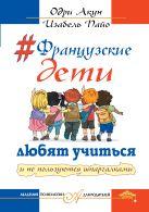 Акун О., Пайо И. - Французские дети любят учится и не пользуются шпаргалками' обложка книги