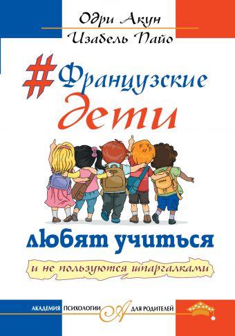 Французские дети любят учится и не пользуются шпаргалками Акун О., Пайо И.
