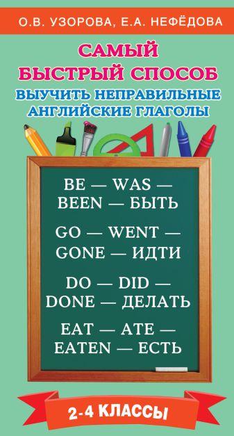 Узорова О.В. - Самый быстрый способ выучить неправильные английские глаголы обложка книги
