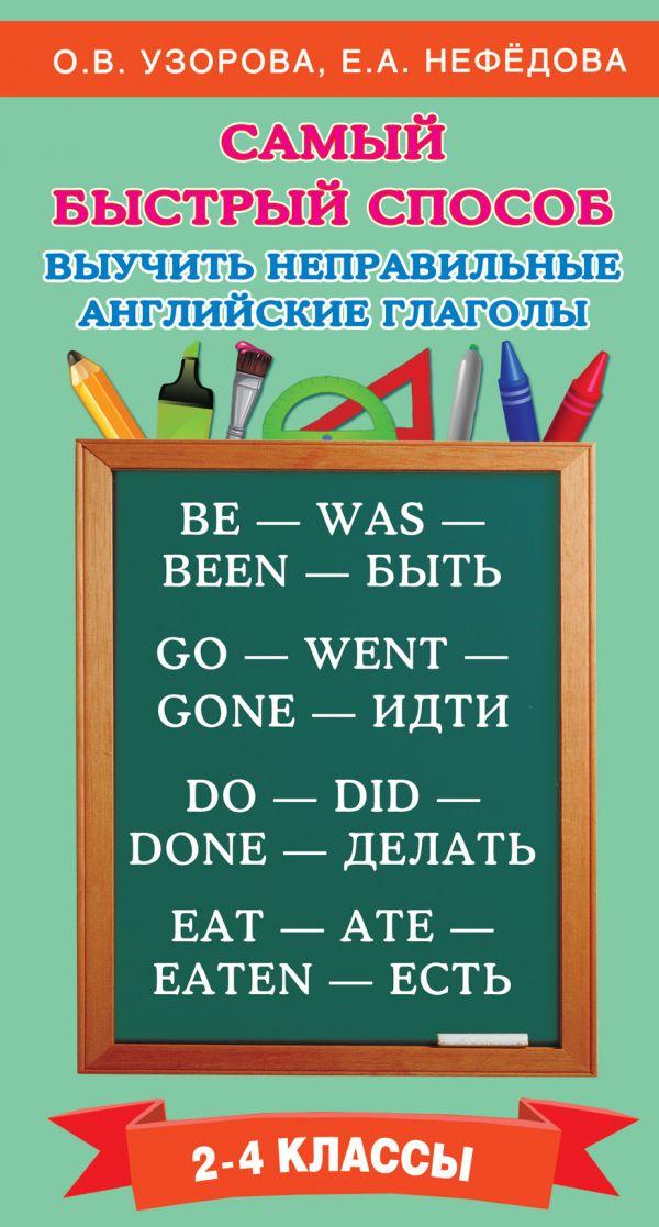 Самый быстрый способ выучить неправильные английские глаголы Узорова О.В.