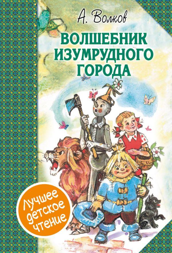 Волков Александр Мелентьевич Волшебник Изумрудного города. Сборник