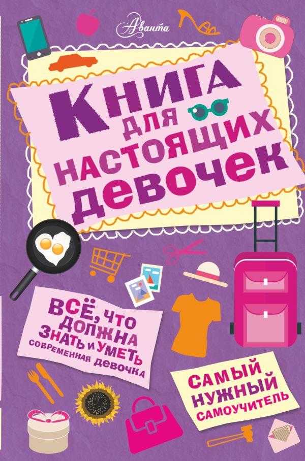 Книга для настоящих девочек Кускова И.А.