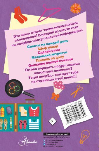 Книга для настоящих девочек А. Джонсон