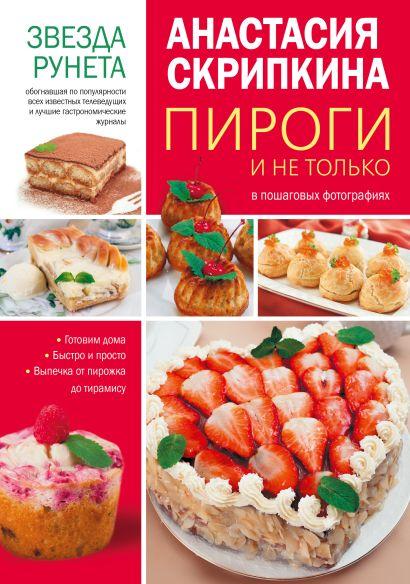 Пироги и не только - фото 1