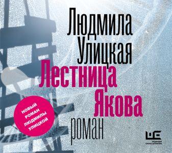 Улицкая Л.Е. - Лестница Якова  (на CD диске) обложка книги