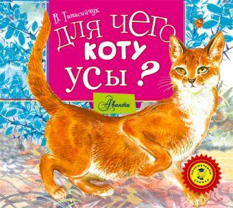 Для чего коту усы? (на CD диске) Танасийчук В.Н.