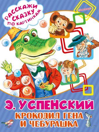 Крокодил Гена и Чебурашка Успенский Э.Н.