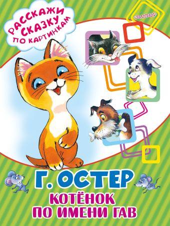 Котёнок по имени Гав Остер Г.Б.